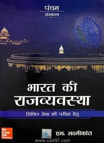 भारत की राज्यव्यवस्था