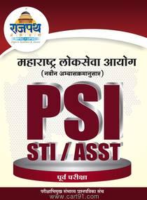 PSI STI ASST प्रश्नपत्रिका संच