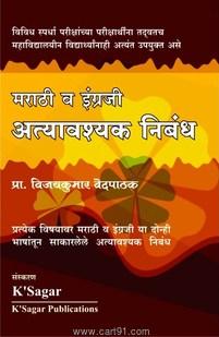 Marathi Va Ingraji Atyavashyak Nibandh
