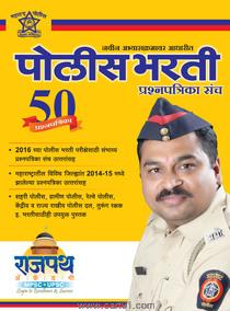 Police Bharati - 50 Prashnaptrika Sanch