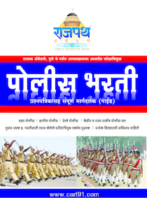 Police Bharati - Sampurna Margadarshak Guide