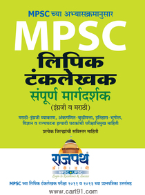 Lipik Tanklekhak - Sampurna Margadarshak (MPSC)