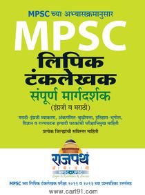 Lipik Tanklekhak  Exam Book At Low price In India.