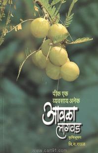 Aawala Lagwad - Pik Ek Vyasay Anek