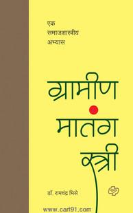 ग्रामीण मातंग स्त्री : एक समाजशास्त्रीय अभ्यास