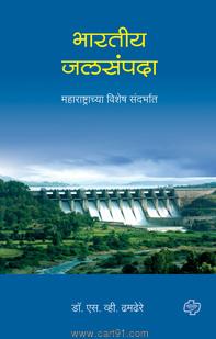 Bhartiya jalsampada : Maharashtrachya vishesh sandarbhat