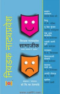 Nivadak Natyapravesh Samajik : Bhag 2