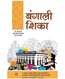 बंगाली शिका