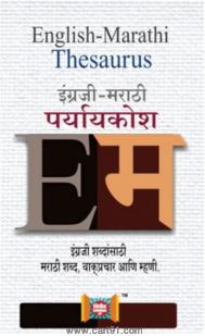 English-Marathi Thesaurus इंग्रजी-मराठी पयार्य शब्दकोश