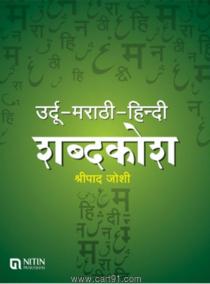 उर्दू - मराठी - हिन्दी शब्दकोश