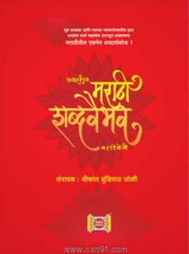Marathi Shabdvaibhav