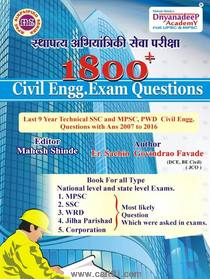Civil Engineering Exam Questions