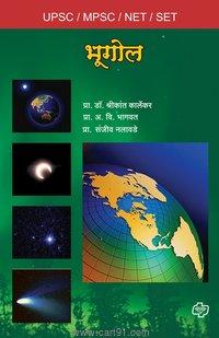 Bhugol(UPSC/MPSC/NET/SET)