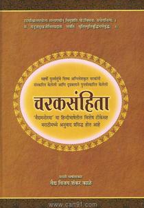 Charaksanhita  Bhag I