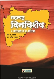महाराष्ट्र दिनविशेष