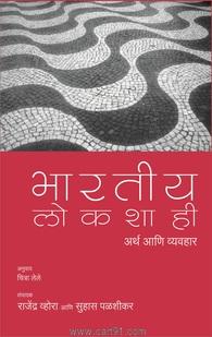 भारतीय लोकशाही अर्थ आणि व्यवहार