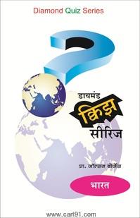 डायमंड क्विझ सीरिज : भारत