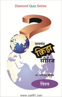 डायमंड क्विझ सीरिज :  विश्व