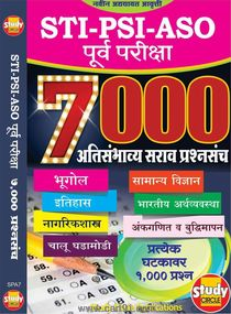 7000 Atisambhavya Sarav Prashnsanch