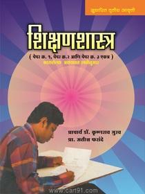 Shikshanshastra  NET- SET Paper- 1,2,3 Ekatra