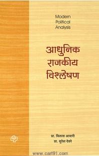 Aadhunik Rajakiy Vishleshan