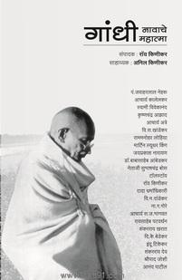 गांधी नावाचे महात्मा