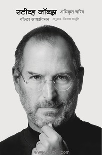 Steve Jobs : Adhikrut Charitra