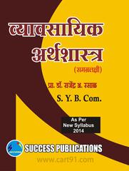 Vyavsayik Arthashastra Samagralakshi