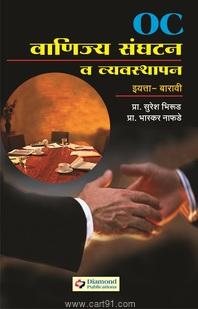 Vanijya Sanghatan Va Vyavasthapan