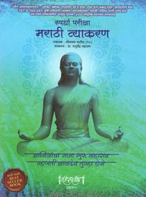 Spardha Pariksha Marathi Vyakaran