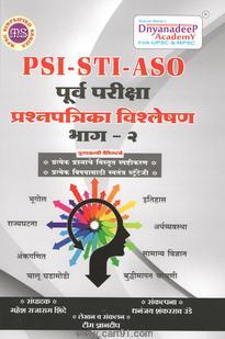 PSI STI ASO पूर्व प्रश्नपत्रिका परीक्षा विश्लेषण भाग - २