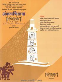 Ankganitacha Deepstambh