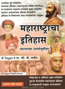 Maharashtracha Itihas Bharatachya Parshvabhumivar