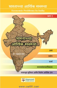 भारताच्या आर्थिक समस्या भाग १