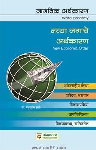 नव्या जगाचे अर्थकारण
