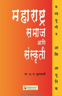 Maharashtra Samaj Aani Sanskruti