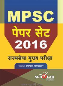 MPSC पेपर सेट २०१६