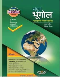 Sampurn Bhugol Maharashtrachya vishesh sandarbhasah