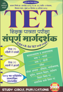 TET Shikshak Patrata Pariksha Sampurna Margadarshak