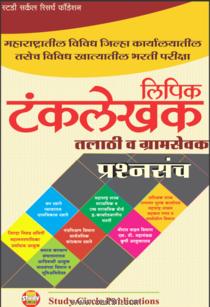 Lipik Tanklekhak Talathi va Gramsevak Prashnsanch