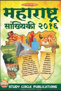 महाराष्ट्र सांख्यिकी २०१६
