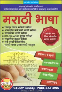Marathi Bhasha