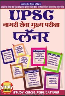 UPSC Main Exam Planner