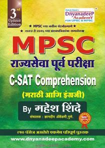 CSAT Comprehension (मराठी आणि इंग्रजी)