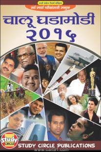 चालू घडामोडी २०१५