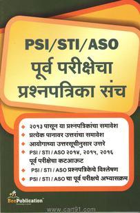 PSI/STI/ASO Purv Parikshecha Prshnpatrika Sanch