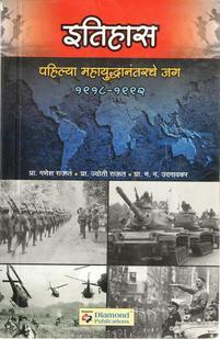 इतिहास: पहिल्या महायुद्धानंतरचे जग