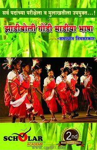 Zadiboli Gondi Madiya Bhasha
