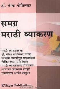 Samagra Marathi Vyakaran