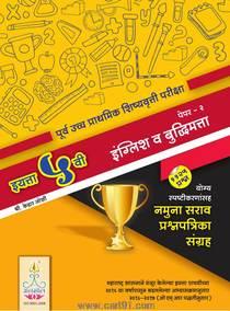 5 Vi shishyavrutti pariksha Prashnapatrika Sangrah Paper - 2